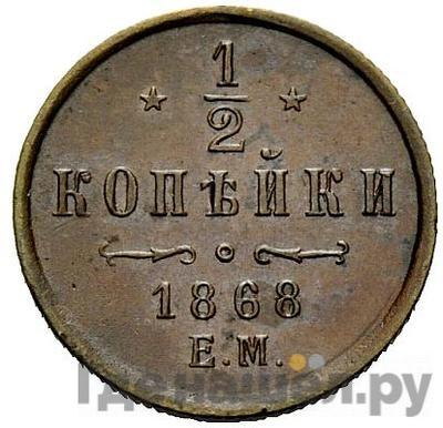 1/2 копейки 1868 года ЕМ