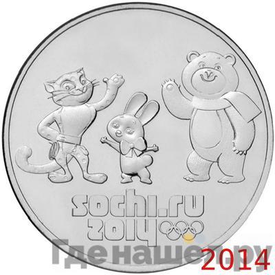 Аверс 25 рублей 2014 года СПМД . Реверс: Олимпиада в Сочи - Талисманы