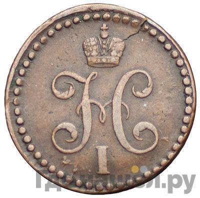 Реверс 1/2 копейки 1839 года СМ