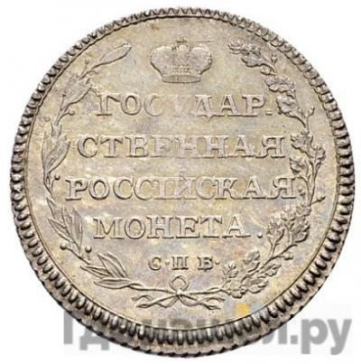 Реверс Полуполтинник 1802 года СПБ АИ