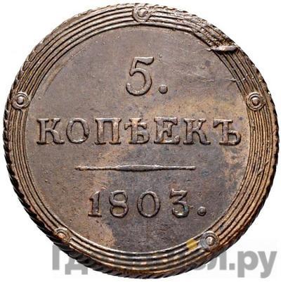 5 копеек 1803 года КМ Кольцевые