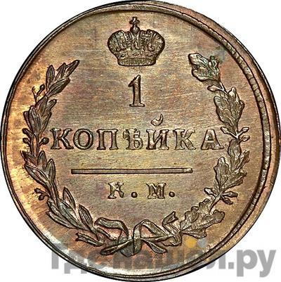 Аверс 1 копейка 1826 года КМ АМ