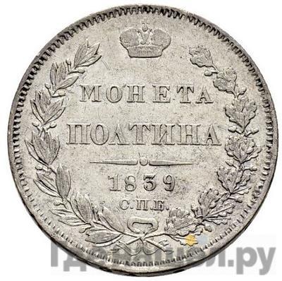 Аверс Полтина 1839 года СПБ НГ