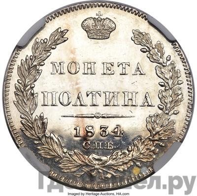 Аверс Полтина 1834 года СПБ НГ