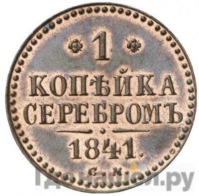 Аверс 1 копейка 1841 года СМ