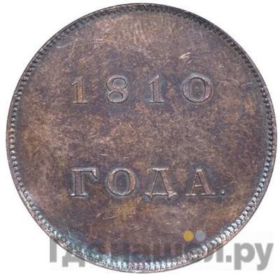 1 рубль 1810 года А. ЛЯЛИН Пробный, медальный портрет  Надпись 1810 ГОДА Новодел