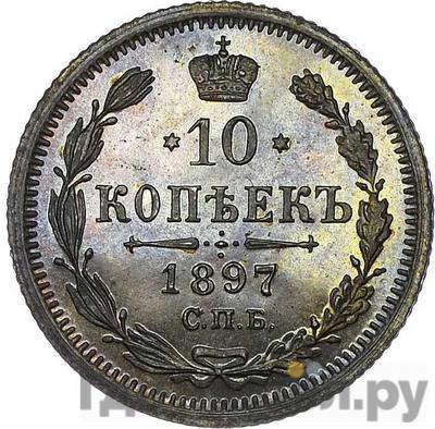 Аверс 10 копеек 1897 года СПБ АГ