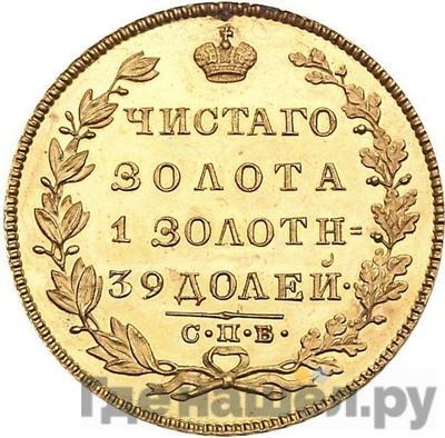 Реверс 5 рублей 1825 года СПБ ПС
