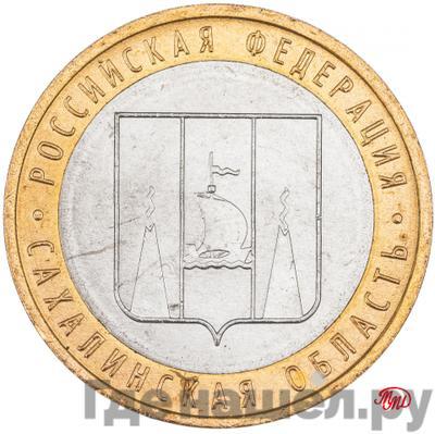 Аверс 10 рублей 2006 года ММД . Реверс: Российская Федерация Сахалинская область