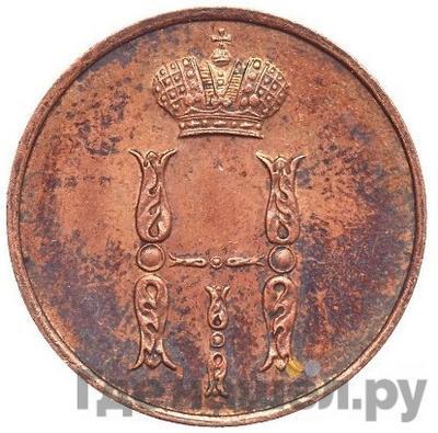 Реверс 1 копейка 1856 года ВМ Вензель Николая 1