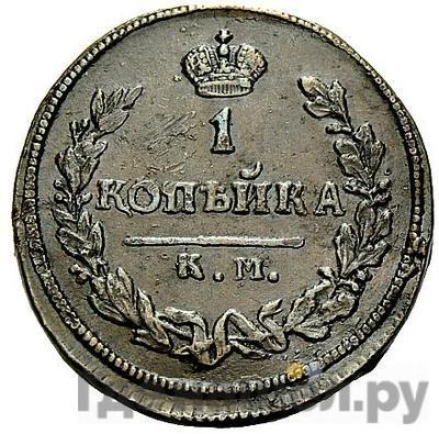 1 копейка 1813 года КМ АМ