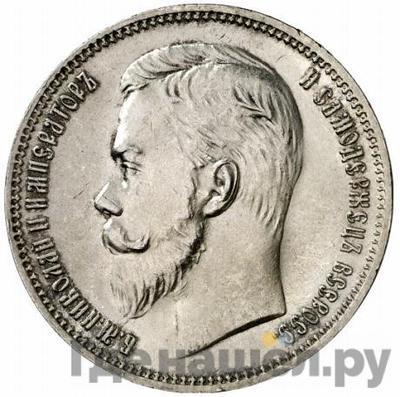 1 рубль 1909 года ЭБ