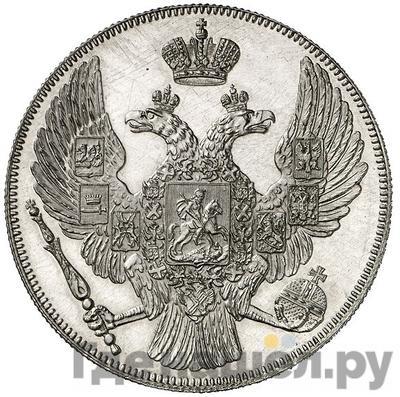 Реверс 12 рублей 1837 года СПБ