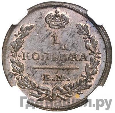 Аверс 1 копейка 1827 года ЕМ ИК