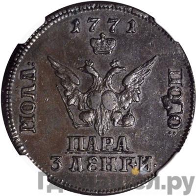 Аверс Пара - 3 денги 1771 года  Пробные Для Молдовы С монограммой крестом