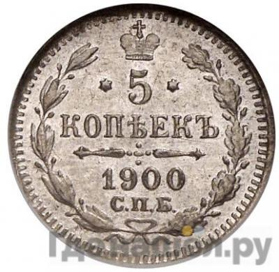 Аверс 5 копеек 1900 года СПБ ФЗ