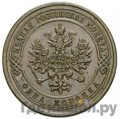 1 копейка 1868 года СПБ