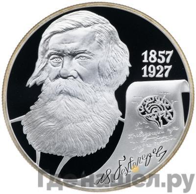 Аверс 2 рубля 2007 года СПМД 150 лет со дня рождения В.М. Бехтерева