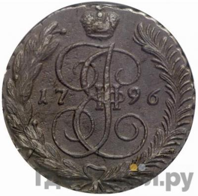Аверс 5 копеек 1796 года АМ