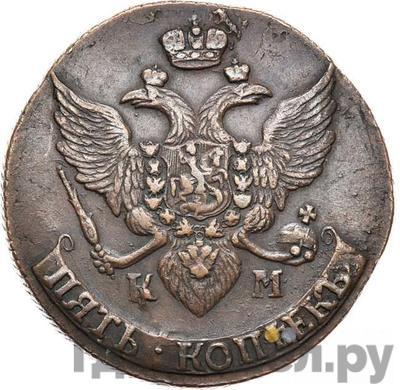 Реверс 5 копеек 1791 года КМ