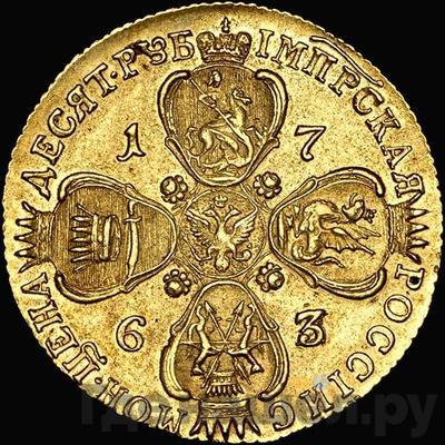 Реверс 10 рублей 1763 года СПБ