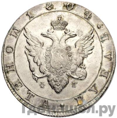 Аверс 1 рубль 1804 года СПБ ФГ