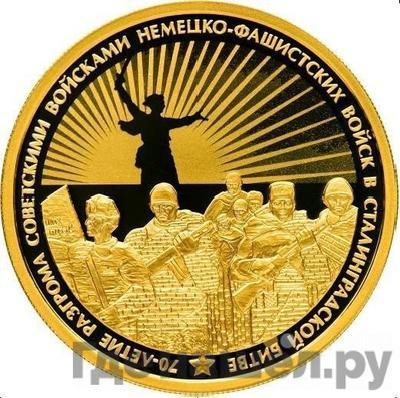 Аверс 100 рублей 2013 года ММД 70 лет разгрома советскими войсками немецко-фашистских войск в Сталинградской битве