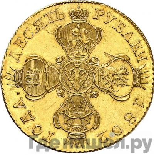 Аверс 10 рублей 1802 года СПБ