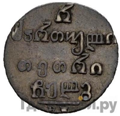 Аверс Полуабаз 1833 года ВК Для Грузии