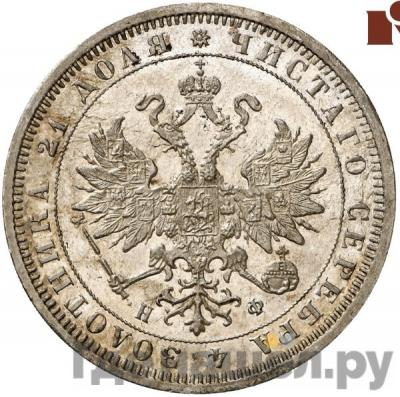 Реверс 1 рубль 1877 года СПБ НФ