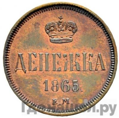 Аверс Денежка 1865 года ЕМ