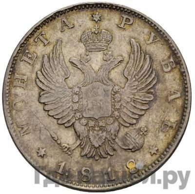 Аверс 1 рубль 1818 года СПБ