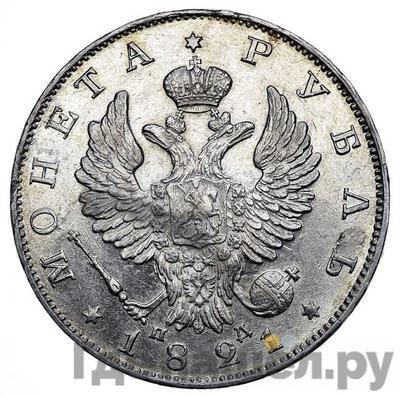Аверс 1 рубль 1821 года СПБ ПД