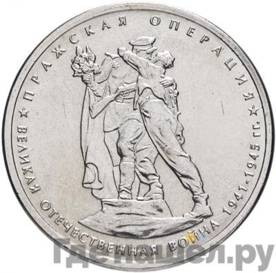 Аверс 5 рублей 2014 года ММД 70 лет Победы в ВОВ Пражская операция