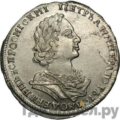 Аверс Полтина 1723 года  Портрет в античных доспехах