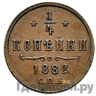 Аверс 1/4 копейки 1882 года СПБ