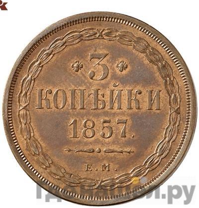 Аверс 3 копейки 1857 года ЕМ