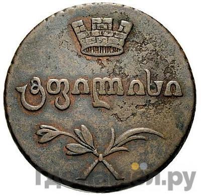 Аверс Полубисти 1805 года Для Грузии