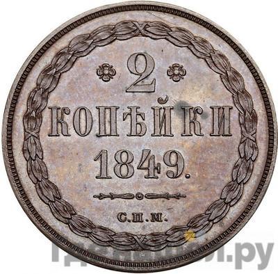 Аверс 2 копейки 1849 года СПМ Пробные