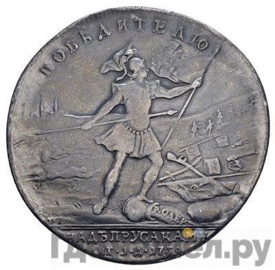 Реверс Медаль 1759 года  Победителю над Пруссаками