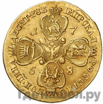 Реверс 10 рублей 1758 года ММД