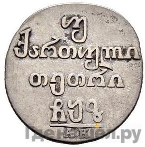 Реверс Двойной абаз 1807 года АК Для Грузии