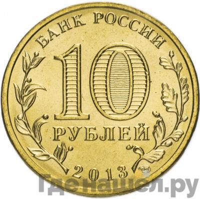 Реверс 10 рублей 2013 года СПМД . Реверс: Универсиада в Казани логотип и эмблема