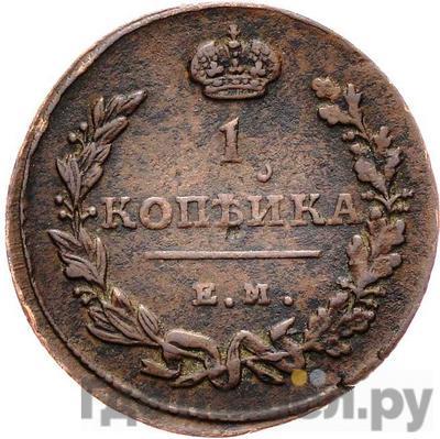 Реверс 1 копейка 1815 года ЕМ НМ   Узкая корона
