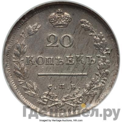 Реверс 20 копеек 1814 года СПБ ПС