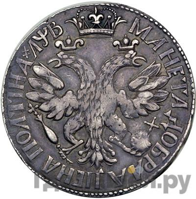 Реверс Полтина 1702 года