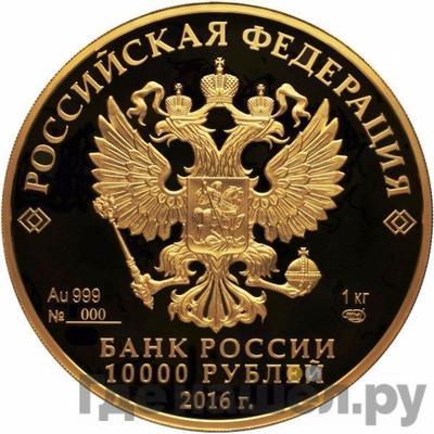 Реверс 10000 рублей 2016 года СПМД Сберегательное дело в России 175 лет