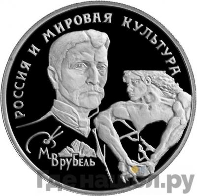 Аверс 150 рублей 1994 года ЛМД . Реверс: Россия и мировая культура - М.А. Врубель