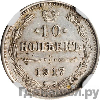 Аверс 10 копеек 1917 года ВС