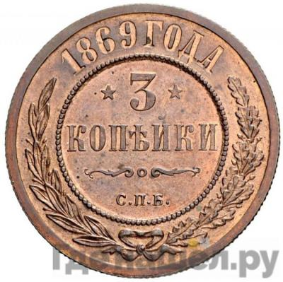 3 копейки 1869 года СПБ